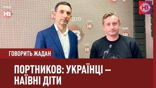 Віталій Портников про ідіотизм виборців та смерть від популізму I Говорить Жадан