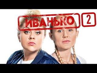 Иванько 2 сезон 1 серия   Комедия   2021   ТНТ   Дата выхода и анонс