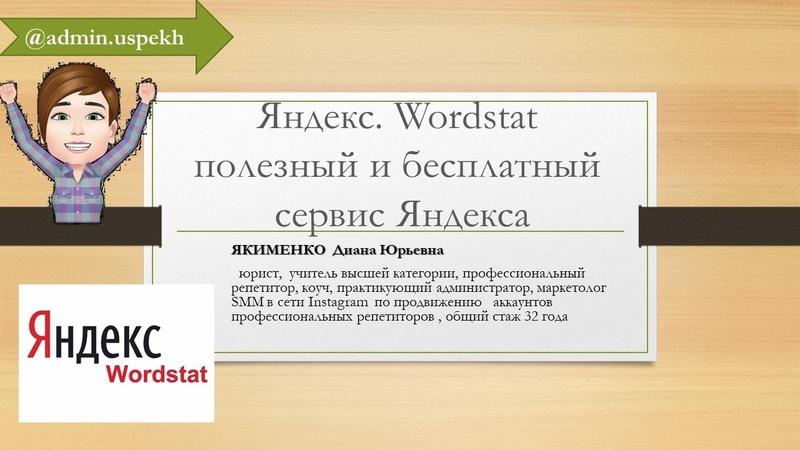 Яндекс Wordstat полезный и бесплатный сервис Яндекса