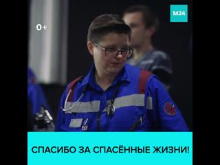 Один день из жизни врача скорой помощи  Москва 24