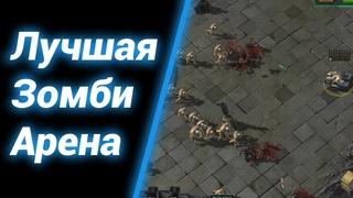 ТОП? [Zombie Arena II] ● StarCraft 2