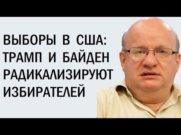 Трамп Байден и выборы в США Дмитрий Джангиров