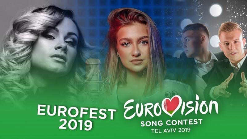 Eurovision 2019 (Eurofest 2019Belarusian National Selection) - Top 10