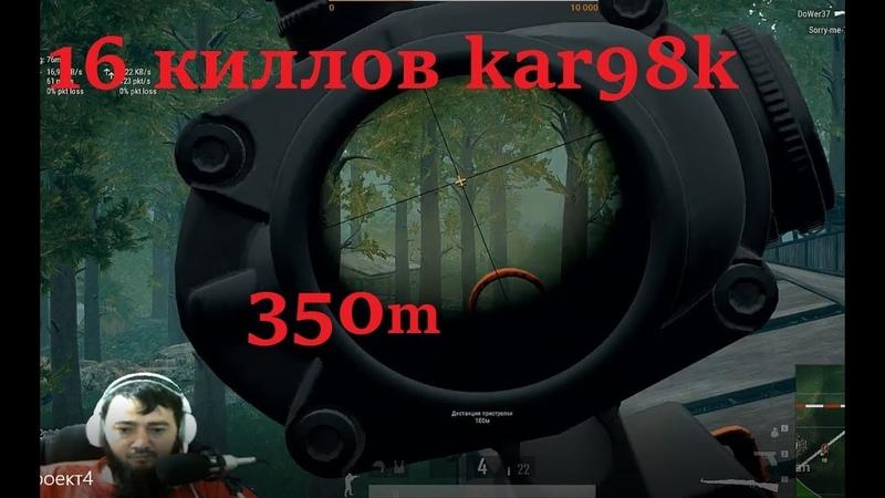 16 киллов с Kar98k 16 kills with Kar98k