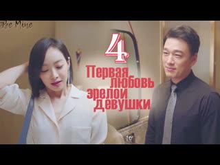 [рус.саб] Первая любовь зрелой девушки (4/41)