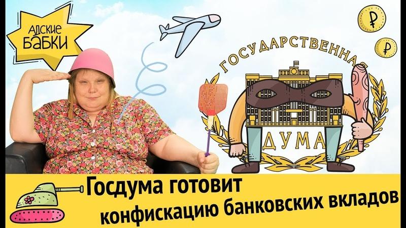 Госдума готовит конфискацию вкладов Мошенничество в Сбербанке Путина развели на бензин