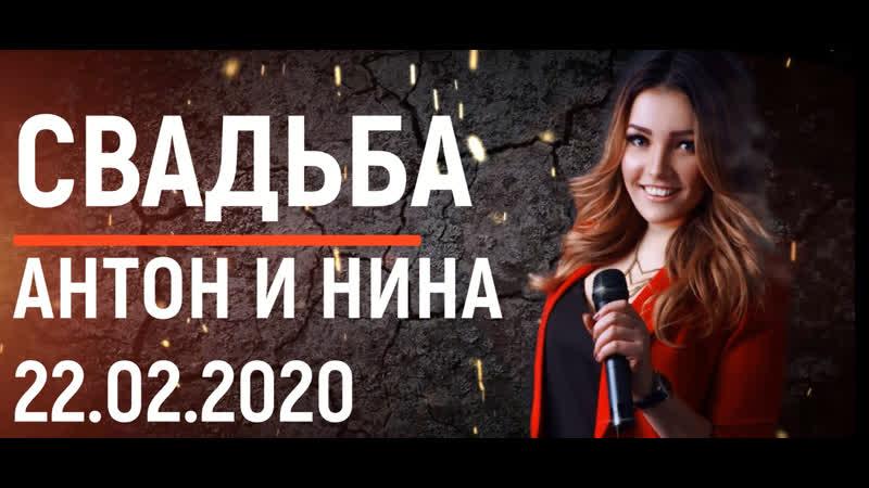 СВАДЬБА 22.02.2020 АНТОН И НИНА Дарья Потапова