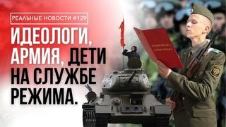 Идеологи / Армия / Дети на службе режима / Реальные новости #129 ONLINE