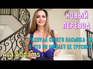 Ava Addams - трахнула своего пасынка за то, что он нюхает ее трусики (brazzers, sex, porno, мамка, на русском, порно, мультики)