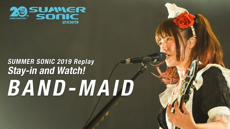 SUMMER SONIC 2019 Replay BAND MAID :Stay in and Watch! Roll 2