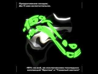 Питерский ЩИТ  СКИДКИ от -15% до -50%