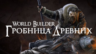 Властелин колец | WorldBuilder | Сырок в глазури