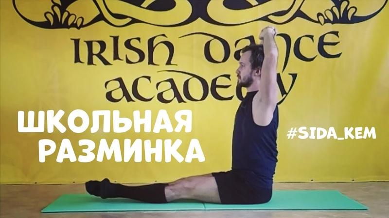 Everyday warm up | Ирландские танцы Кемерово