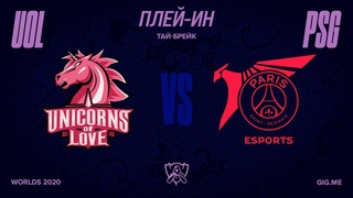 UOL vs. PSG | Плей-ин | 2020 World Championship | 🦄Unicorns of Love vs. PSG Talon (2020)