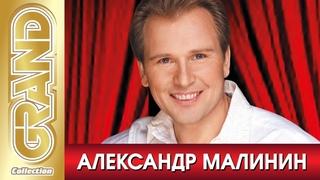 АЛЕКСАНДР МАЛИНИН - Лучшие песни любимых исполнителей (2005) * GRAND Collection (12+)