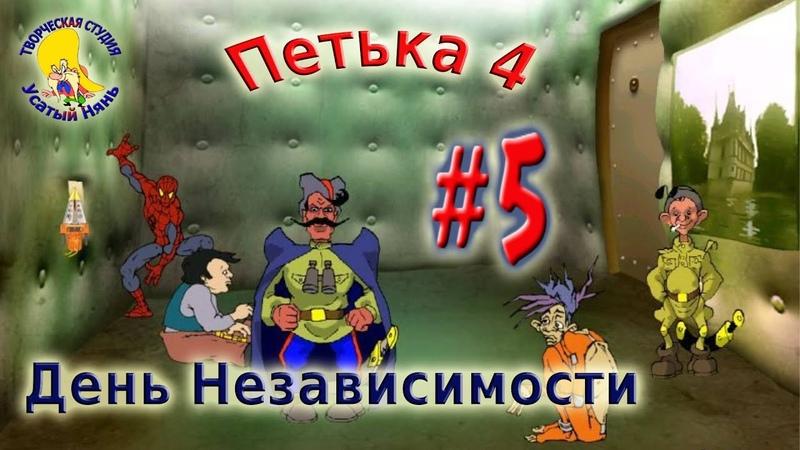 Петька и Василий Иванович 4 День Независимости прохождение эпизод 5 УсатыйНянь
