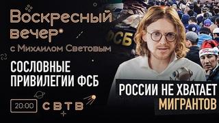 РОССИИ НЕ ХВАТАЕТ МИГРАНТОВ : Воскресный Вечер с Михаилом Световым