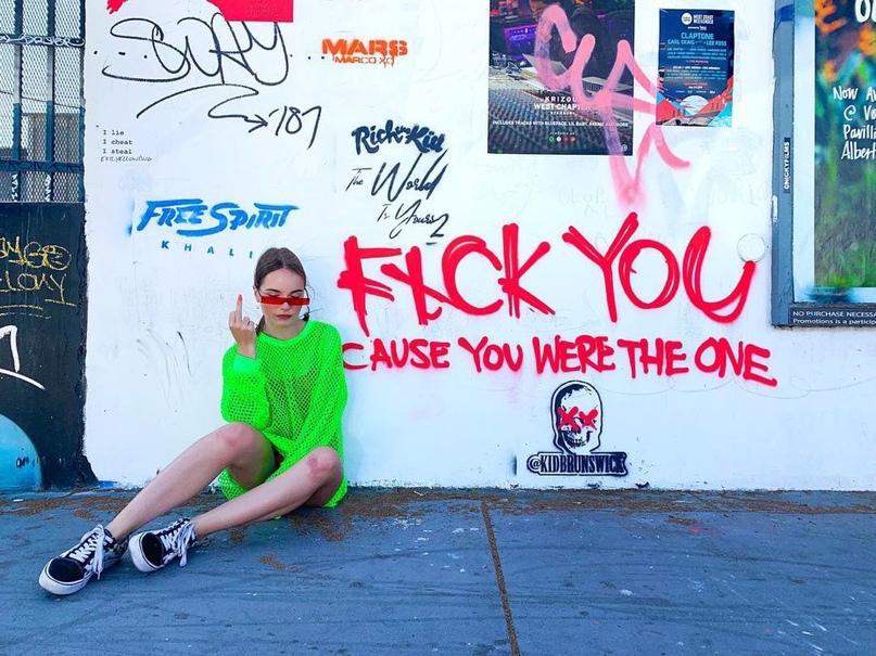 Саша Спилберг: Это я не вам если что ;)  На стене написано «К чёрту тебя, потому что ты был тем самым»