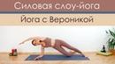 Cиловая жиросжигающая слоу-йога для похудения. Интенсивная Виньяса Йога для похудения с Вероникой