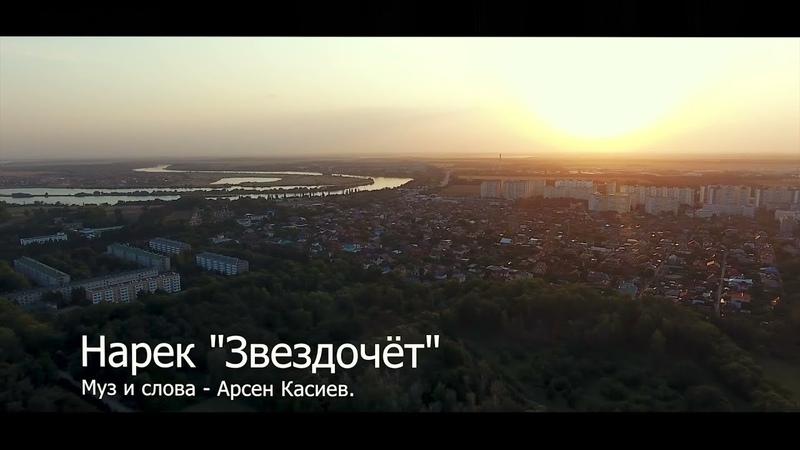 Нарек Звездочёт автор Арсен Касиев Премьера клипа 2021