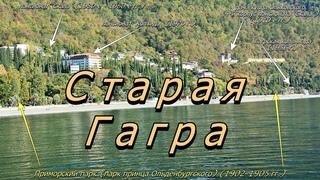 Старая Гагра. Абхазия. 14 ноября 2020 года. // Old Gagra. Abkhazia. November 14, 2020.