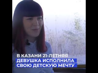 В Казани 21-летняя девушка исполнила свою детскую мечту
