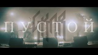 GKNR - Пустой (Official Music Video)