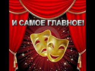 Dos-Vidos ОТ МЫША ( С днём театра )
