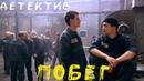 Сильный фильм про тюрьму и заключенных Аристократ Побег Русские детективы