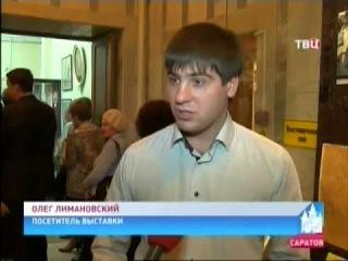 Выставка посвященная 400-летию дома Романовых