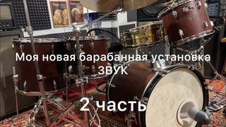Custom Drums & Centent Cymbals