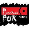 РУССКИЙ РОК | радио под управлением Жени Глюкк