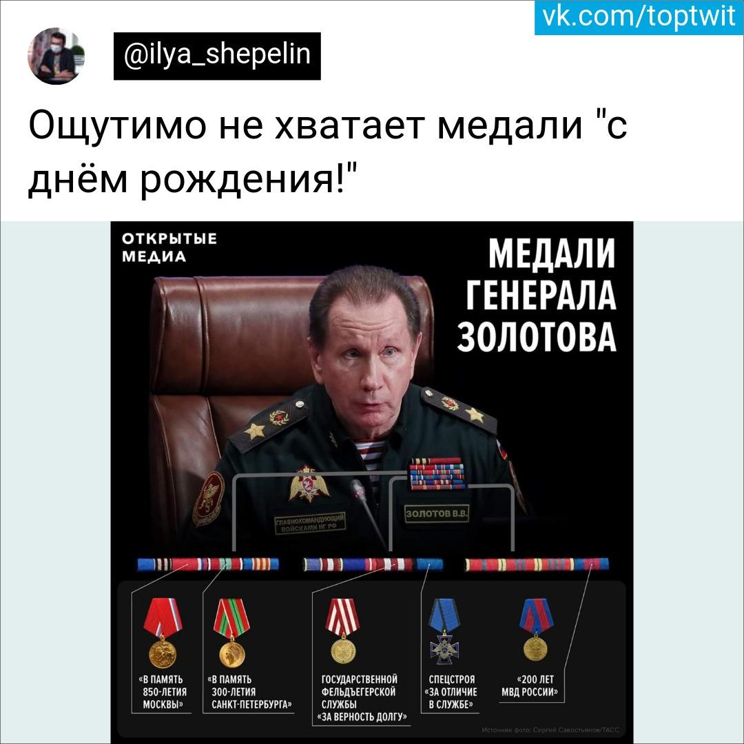 Медали генерала Золотова