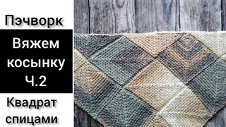 Косынка, безотрывное вязание. Пэчворк спицами.  Patchwork knitting shawl . Часть 2.
