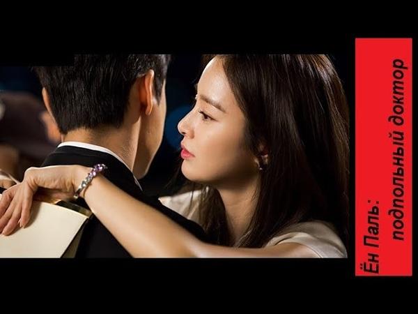 ❤ Клип к дораме Ён Паль ❤ Yong Pal ❤ 용팔이