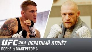 UFC 264: Обратный отсчет - Порье vs МакГрегор 3