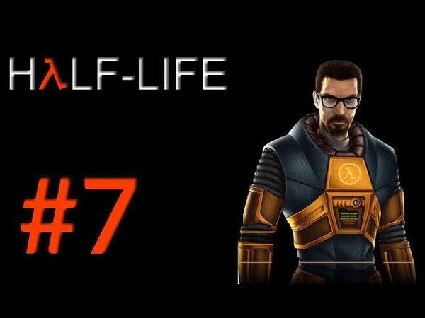 Half Life Битва с Огромным Мостром 7