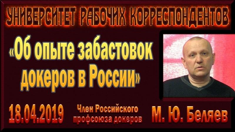 «Об опыте забастовок докеров в России». Михаил Юрьевич Беляев. 18.04.2019.