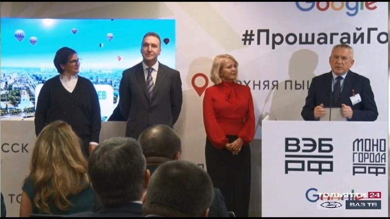 Тольяттинцы активные участники проекта Прошагай город Новости Тольятти 30 01 2020