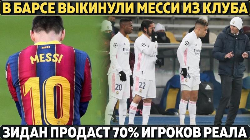 Глава Барсы публично выкинул Месси из клуба ● Зидан продаст 70% состава Реала