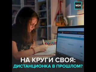 По каким правилам проходит очное обучение в школах Москвы и можно ли позабыть о дистанционке? — Москва 24