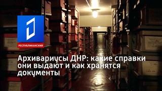 Архивариусы ДНР: какие справки они выдают и как хранятся документы