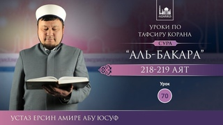 Тафсир Корана | 70 | Толкование Суры «Аль Бакара», аят 218-219  Ерсин Амире