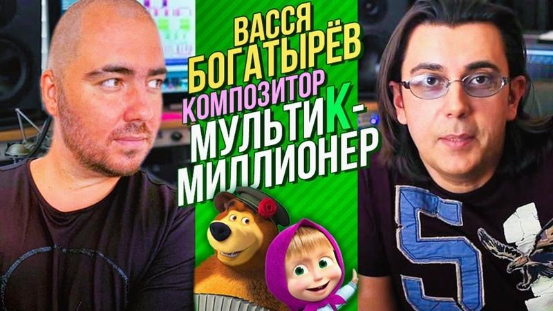 Васся Богатырев о миллионах с Маша и Медведь авторских в России и Америке и будущем музыки