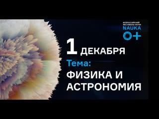 Live: Фестиваль науки NAUKA 0+ в Новосибирской области ()