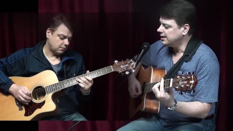 Кавер версия песни гр Алиса Веретено на две гитары