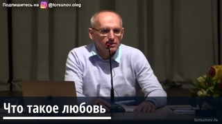 Торсунов О.Г.  Что такое любовь