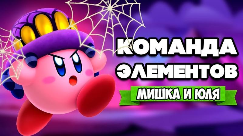 СОЗДАЙ ГЕРОЯ Соединяя ЭЛЕМЕНТЫ на Nintendo Switch УЛЕТЕЛИ В КОСМОС ♦ Kirby Star Allies 7