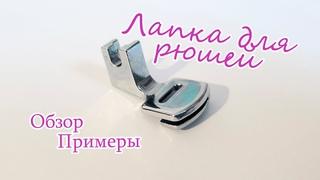 Лапка для сборки | обзор, пример работы | лапка для рюшей - как быстро сделать сборку на ткани