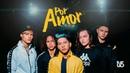 LV5 - Por Amor (Video Oficial)